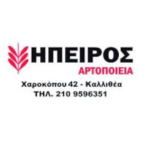 Hepeiros