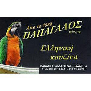 Papagalos_tavern