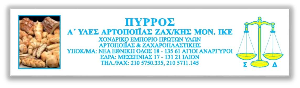 ΝΕΟΣ ΧΟΡΗΓΟΣ: ΠΥΡΡΟΣ – Α΄ΥΛΕΣ ΑΡΤΟΠΟΙΙΑΣ & ΖΑΧΑΡΟΠΛΑΣΤΙΚΗΣ»