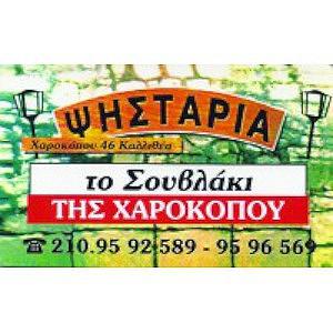 soublaki_xarakopou