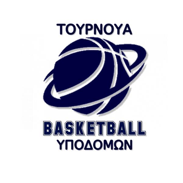 ΤΟΥΡΝΟΥΑ BASKETBALL ΥΠΟΔΟΜΩΝ 2019-20