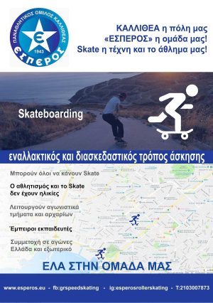 Skateboard2020